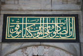 Writings on the Entrance wall of the Blue Mosque - Istanbul — Stock Photo