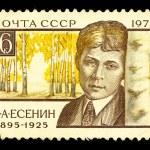 Постер, плакат: USSR CIRCA 1975
