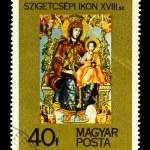 Постер, плакат: HUNGARY CIRCA 1975
