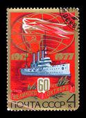 USSR -CIRCA 1977 — Stock Photo