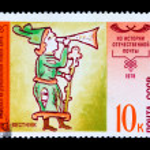 Постер, плакат: USSR CIRCA 1978