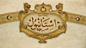 Istanbul Ottoman Calligraphy — Stock Photo