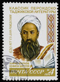 Postal stamp. Hafiz Shirazi, 1971 — Stock Photo