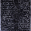 Old Khmer Inscription (KA.199). — Stock Photo