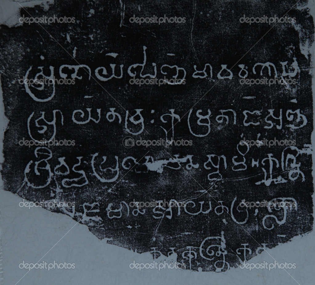 Khmer inscription (KA.549) written on stone (24.5x25x4 cm), aged 7th c.AD.Stated,a mandarin donated servants to Sri Wat...   Stock Photo #7136189