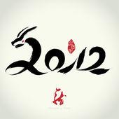 2012: вектор китайский год дракона — Cтоковый вектор