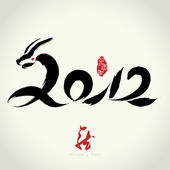 2012: Vector Chinese Year of Dragon — Vector de stock