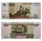 Money russia — Stock Photo