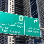 letrero de la calle en dubai, Emiratos Árabes Unidos — Foto de Stock   #7791003