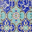 Colorful Oriental Ornament Tesselation — Stock Photo