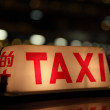 Taxi sign at night in Hong Kong — Stock Photo #7914739