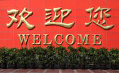 Welcome written in Chinese Letters — Stock Photo