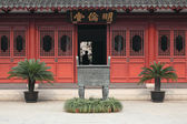 Confucian Temple (Wen Miao), Shanghai China — Stock Photo