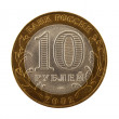 Russian coin 2002 release in denominations of ten rubles on a white backgro — Stock Photo #6746368