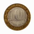 Russian coin 2004 release in denominations of ten rubles on a white backgro — Stock Photo #6746448