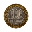 Russian coin 2005 release in denominations of ten rubles on a white backgro — Stock Photo #6746462