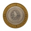 Russian coin of ten rubles from the coat of arms of the Republic of Tatarst — Stock Photo