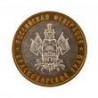 Russian coin of ten rubles from the coat of arms of Krasnodar Region — Stock Photo