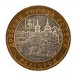 Russian coin of 10 rubles to the image of the ancient city of Russia - Belg — ストック写真