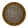 Russian coin of ten rubles from the coat of arms of Sakhalin region — Stock Photo