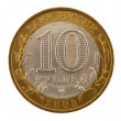 Russian coin 2008 release in denominations of ten rubles on a white backgro — Stockfoto