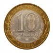 Russian coin 2008 release in denominations of ten rubles on a white backgro — Stock Photo #6746557