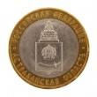 Russian coin of ten rubles from the coat of arms of Astrakhan region — Stock Photo