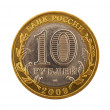 Russian coin 2009 release in denominations of ten rubles on a white backgro — Stock Photo #6746579