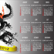 Calendar 2012 with Chinese Black Dragon — Stock Vector