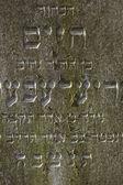 Jewish tombstone — Stock Photo