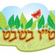 Royalty-Free Stock Photo: Tu-bi-shvat