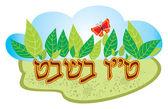 Tu-bi-shvat — Stock Photo
