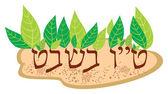 Tu bi-Shvat in the Jewish tradition New Year trees — Stock Photo