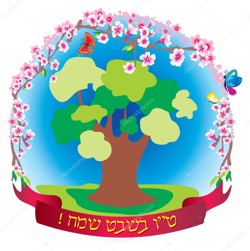 Tu bi-Shvat in the Jewish tradition New Year trees — Stock Photo #6874934