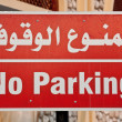 Stock Photo: Arabic sign