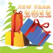 Vector illustration of new year and Christmas gifts — Imagen vectorial