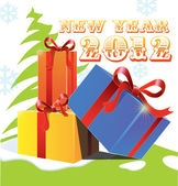 Vector illustration of new year and Christmas gifts — Stock Vector
