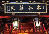 Chinese buddhist shrine — Stock Photo