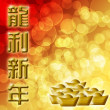 Chinese New Year Dragon Calligraphy with Blurred Background — 图库照片