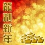 calligrafia di drago cinese nuovo anno con sfondo sfocato — Foto Stock