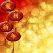Capodanno cinese lanterne di drago con sfondo sfocato — Foto Stock