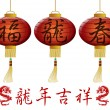 Happy 2012 Chinese New Year of the Dragon Lanterns — Stock Photo