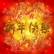 Double Dragon with Happy Chinese New Year Wishes — Foto de Stock