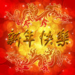 Double Dragon with Happy Chinese New Year Wishes — Стоковое фото