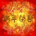 Double dragon con auguri di buon anno nuovo cinese — Foto Stock
