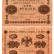 Stock Photo: 100 rubles (1918)