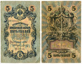5 rublos del imperio ruso — Foto de Stock