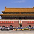 Forbidden City entrance — Stock Photo