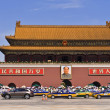 Stock Photo: Forbidden City entrance