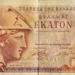 One hundred drachma note - Stock Photo